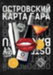 Ресторан Островский lounge&bar