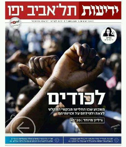 Yedioth Ahronot