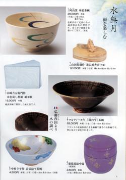 Catalogue Tankosha
