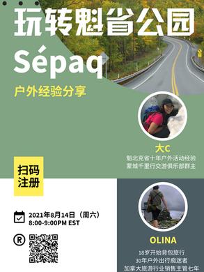 玩转魁省公园sépaq