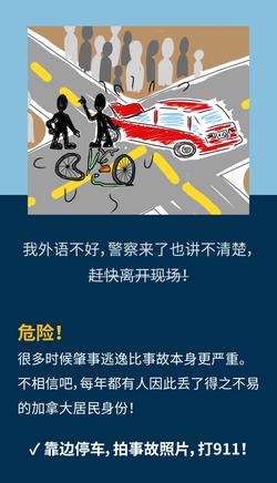 行车过程中发生意外,无论大小