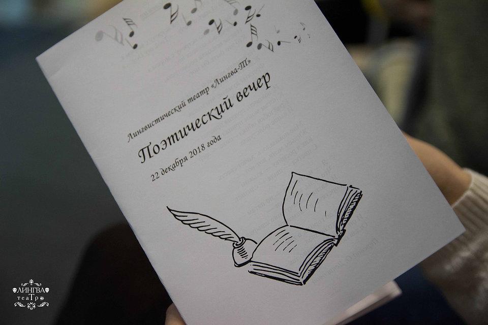 Поэтический вечер Лингва-Т.jpg