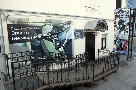 Музей Эрнста Неизвестного 1.jpg
