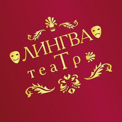 Лингвистический театр ЛИНГВА-Т (lingua-t)