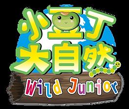 小豆丁大自然 WILD JUNIOR (confirm)_FOR BBG_PNG