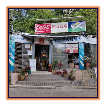 WP2(恆益商店).png