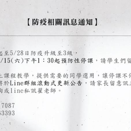 20210515 防疫相關訊息通知