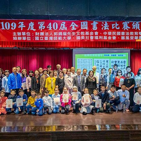 109全國書法比賽,恭喜學生33人次獲獎!