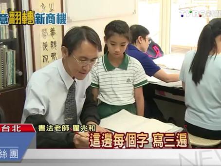 TVBS電視採訪報導