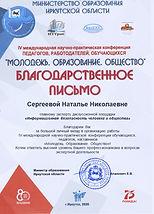 3. Сергеевой Н.Н..jpg