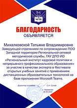 Благодарность МихалковскойТВ.jpg
