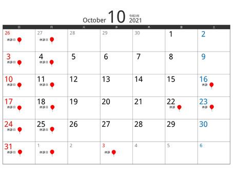 10月の休診日のお知らせ