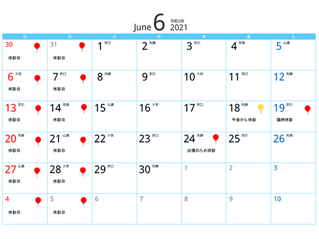 6月の休診日のご案内