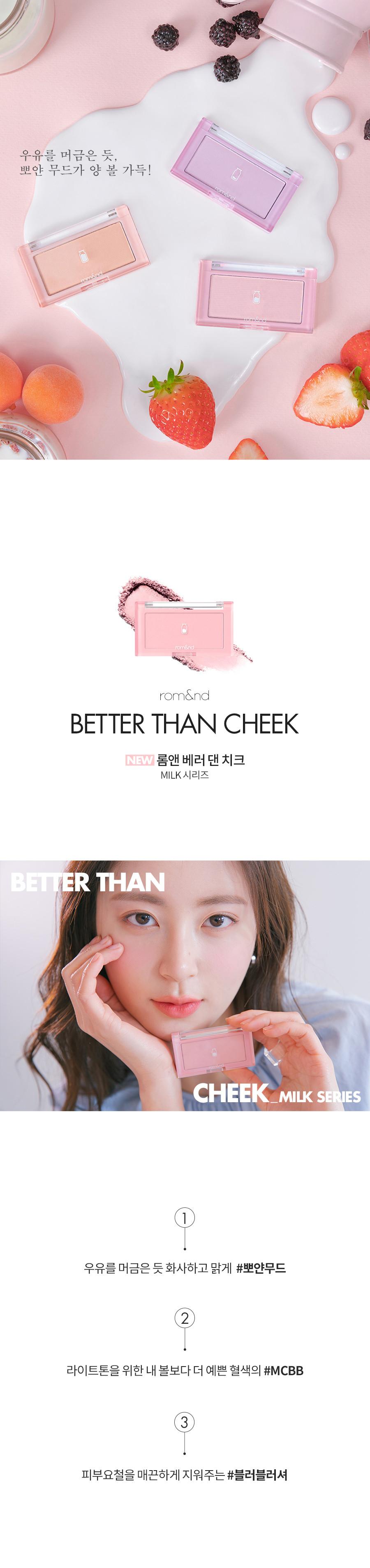 BETTER_THAN_CHEEK_1-1.jpg