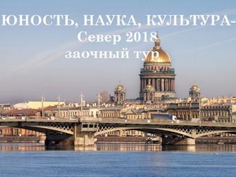 Важная информация! Изменена дата окончания заочного тура конференции ЮНК-Север