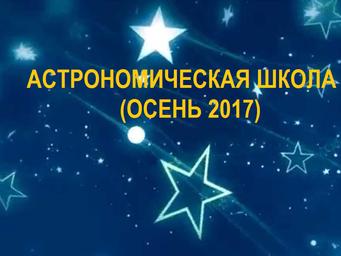 Осенняя Астрономическая школа 2017