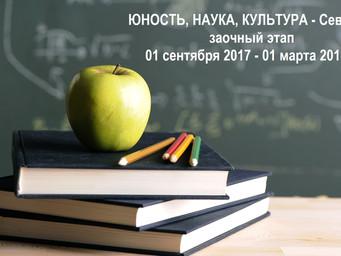 """Заочный этап. Конференция """"Юность, наука, культура-Север"""""""