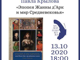 Онлайн-лекции и выставки СПбГУ