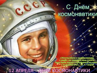 12 апреля весь мир отмечаетДень авиации и космонавтики