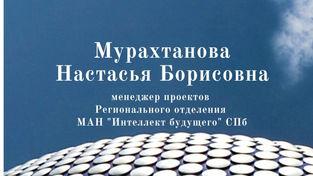 Мурахтанова.jpg