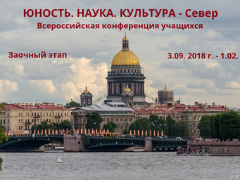 Всероссийская конференция учащихся