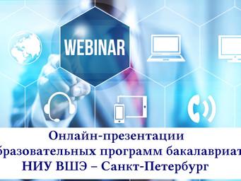 Онлайн-презентации образовательных программ бакалавриата НИУ ВШЭ – Санкт-Петербург
