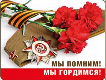 """Общероссийская акция «Мы помним. Мы гордимся!"""""""