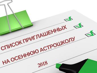 Осеняя АШ-2018. Список приглашенных.