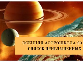 Список приглашенных на осеннюю Астрошколу