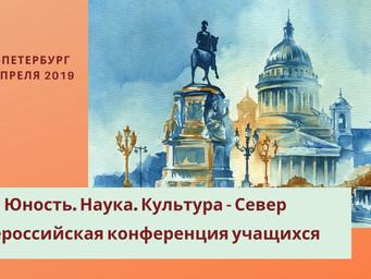 Всероссийская конференция учащихся«ЮНОСТЬ, НАУКА, КУЛЬТУРА - Север»
