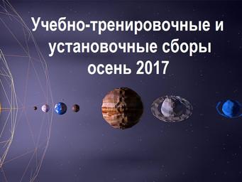 Астрономия. Учебно-тренировочные и установочные сборы. Осень2017