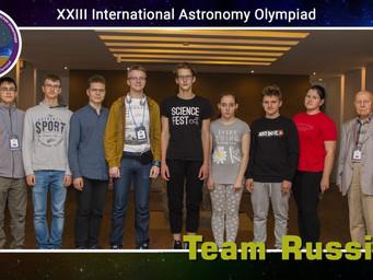 XXIII Международная астрономическая олимпиада.