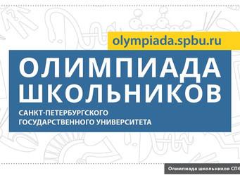 Олимпиада школьников СПбГУ