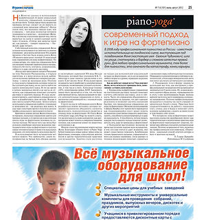 2012-08-24 - Russian Newspaper Article (