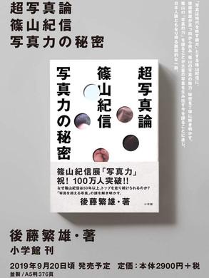 超写真論 篠山紀信写真力の秘密(小学館)