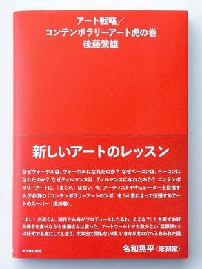 コンテンポラリーアート虎の巻(光村推古書院)