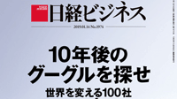 Alpha Tau - Top 100 Innovation Companies Nikkei Business Publications