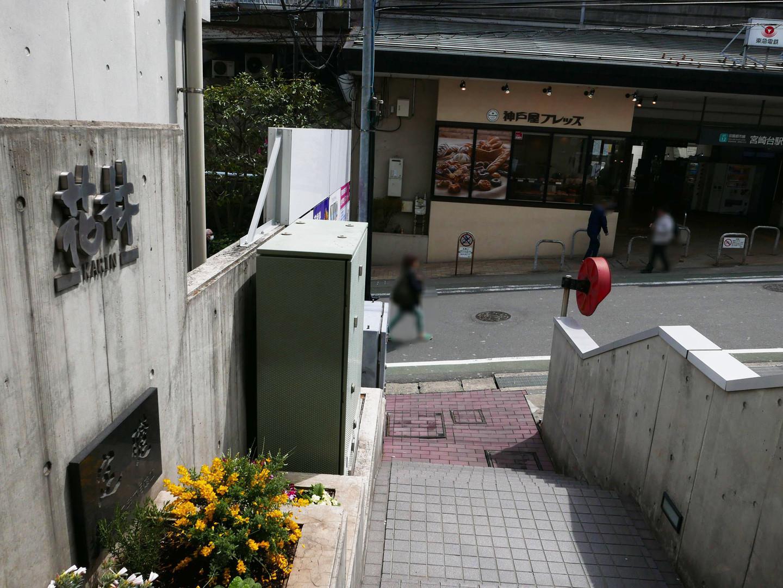 花林ビル本館入口