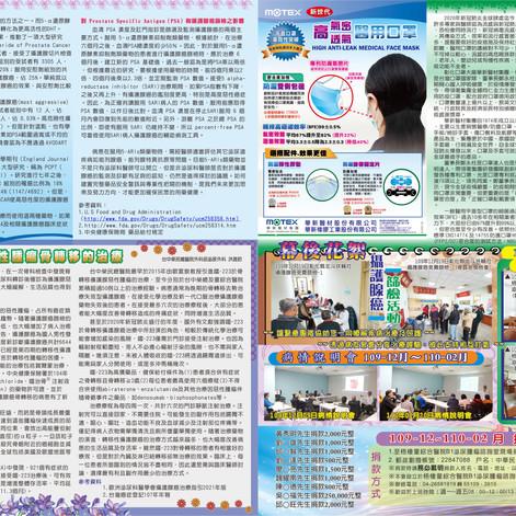 傑登-童醫院-泌尿腫瘤協會雙月刊-2021-03-17-2.jpg