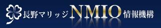 NMIO長野マリッジ情報機構,国際会員多数在籍,国際結婚がオススメ,県内会員も多数在籍