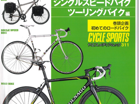 スポーツサイクルカタログ2011 ロードバイク シングルスピードバイク・ツーリングバイク編