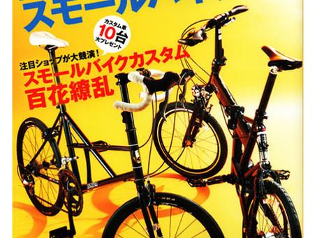 大好き! 折りたたみ自転車&スモールバイク