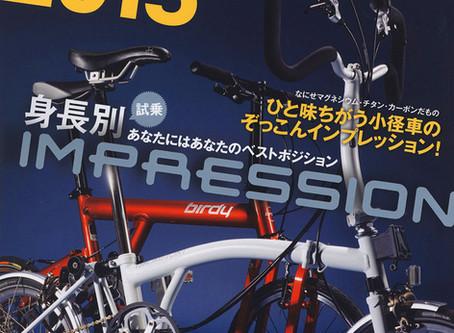 折りたたみ自転車&スモールバイクカタログ2015