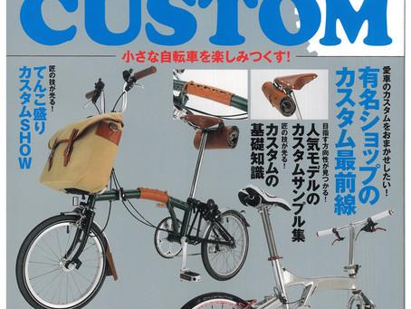 折りたたみ自転車 & スモールバイク CUSTOM