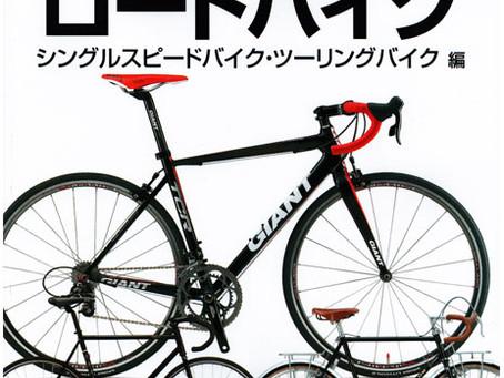 スポーツサイクルカタログ2010 ロードバイク シングルスピードバイク・ツーリングバイク 編