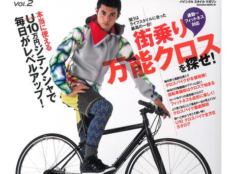 BICYCLE STYLE MAGAZINE Vol.2