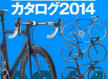 ロードバイクカタログ2014 国内外の最新ロードバイク、TT/トライアスロンバイク、シクロクロスバイクを一挙収録!