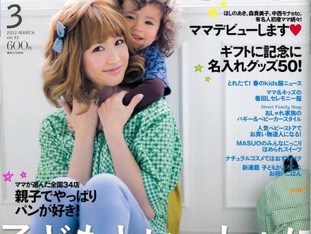 nina's [二ナーズ] 2012年3月号