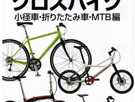 スポーツサイクルカタログ2010 クロスバイク 小径車・折りたたみ車・MTB 編