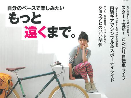 自転車日和 Vol.21